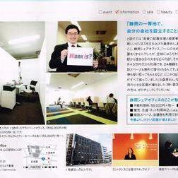 すろ~かるに静岡シェアオフィスが掲載されました!