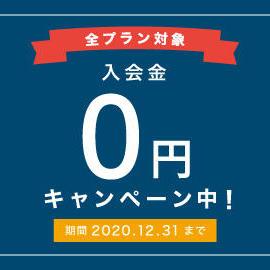 12月31日まで!入会金無料キャンペーン実施中!