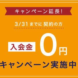 ★大好評につき延長!★3月31日まで!入会金無料キャンペーン!