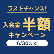 ★これがラストチャンス!★入会金半額キャンペーン!~6/30まで!