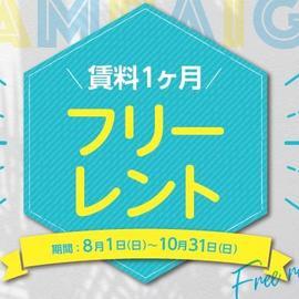 *サマーキャンペーン*10/31まで!!